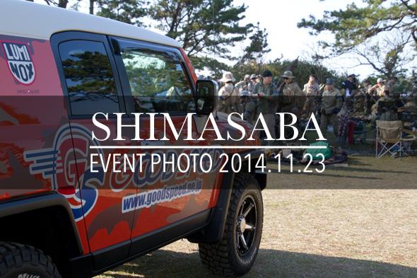 佐久島 シマサバレポート写真