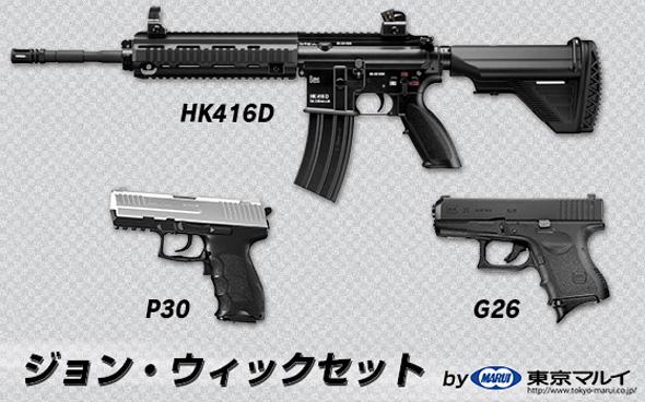 JW-gun