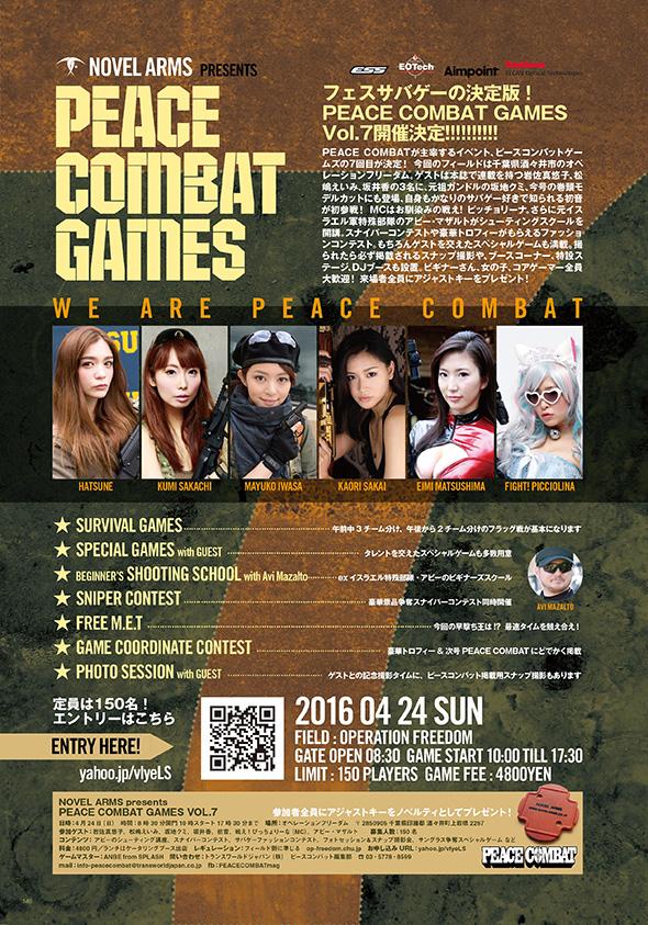 peace_combat_vol7