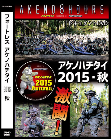 AKENO8HOUR_2015DVD