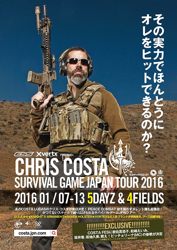 ChrisCosta Airsoft Game