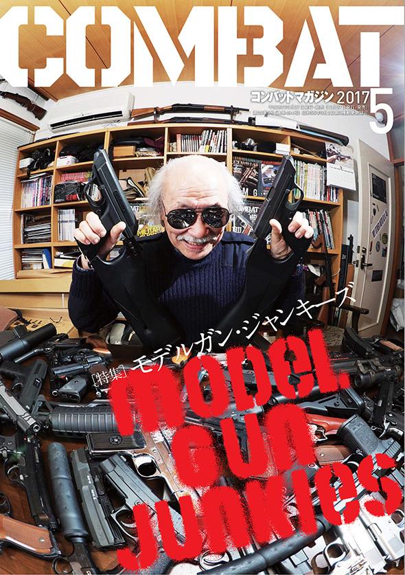 combat_magazine
