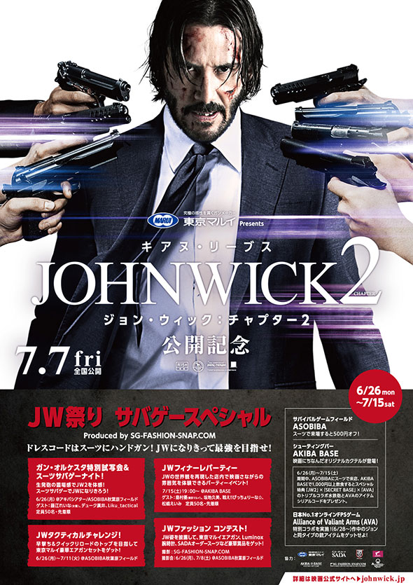 JW祭り サバゲースペシャル「なりきりJW」