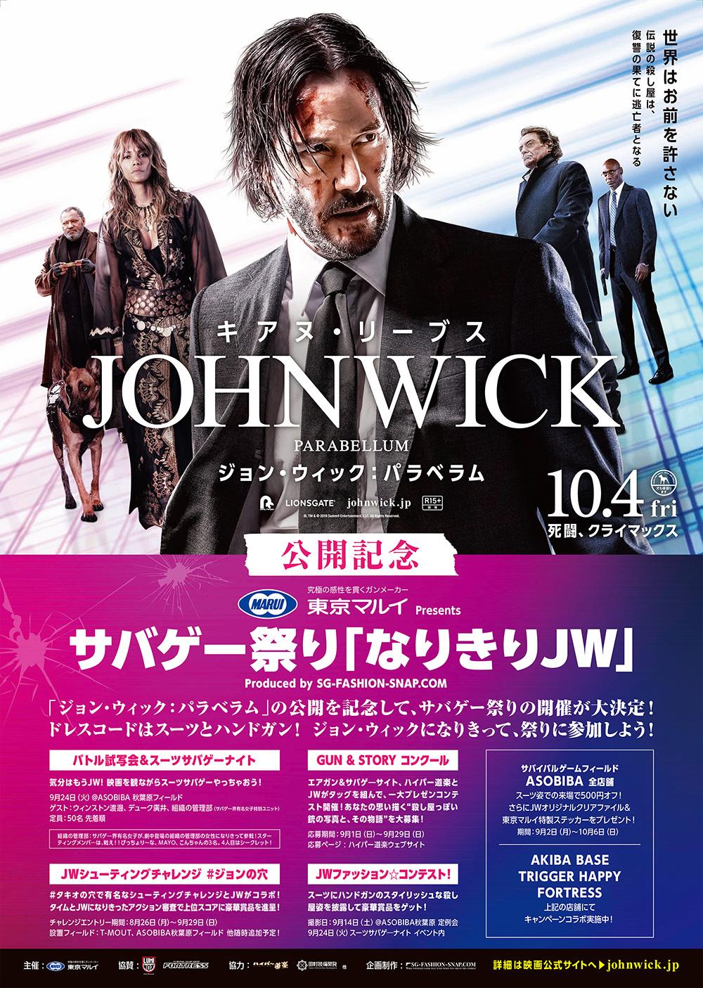 JW3_JWmatsuri_A3_06